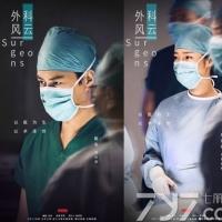 《外科风云》曝医生医世版海报 诠释医生医世中的坚定信仰
