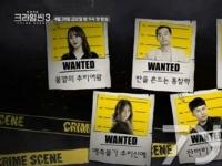 《犯罪现场3》嘉宾阵容公开 郑恩地等人的加盟令人期待