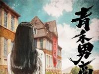 电影《青禾男高》714上映  景甜欧豪领衔主演