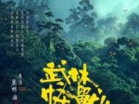 《武林怪兽》电影正式开机 陈学冬周冬雨郭碧婷阵容引期待