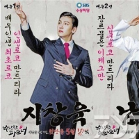 《奇怪的搭档》曝最新宣传照 池昌旭卖萌南志炫霸气