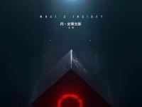 《末日重启》首曝中文预告 解救人类 大表哥穿越平行国际