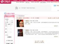 【快讯】性侵假释犯萧国昌在《爱情公寓》找妹 开设两个帐户自称饭店人员