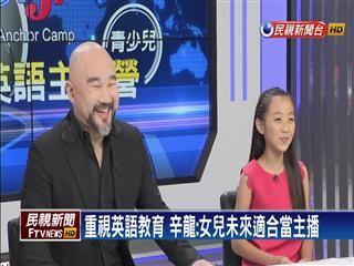 重视英语教育 辛龙:女儿未来适合当主播.