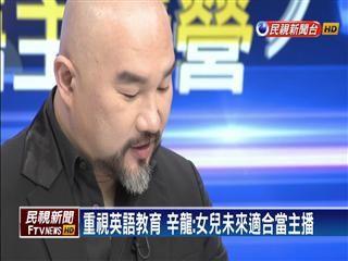 辛龙当爸  为「小小英语主播营」代言.