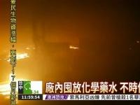 官田工业区恶火 紧邻油槽危急