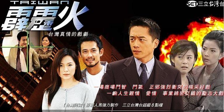 8点档连续剧《台湾霹雳火》改写台湾电视史最高收视纪录。