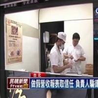 律师也敢骗!? 网红水饺诓2律师150万後消失