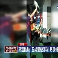 5岁男童澎湖旅游 高温中暑送医不治