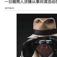 日本间谍在大连被捕?日媒:可能涉嫌刺探中国航母机密