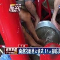 南港宫庙过火仪式 14人脚底烫伤