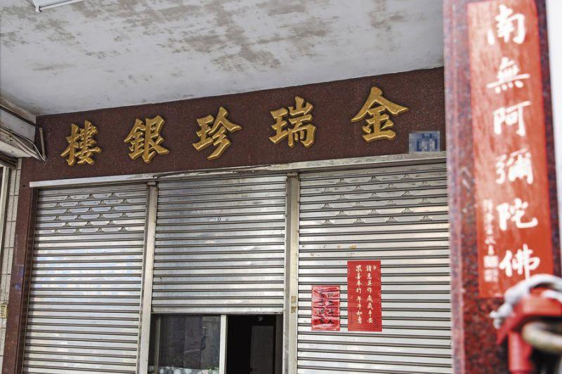 金瑞珍银楼15年前已停业,老板娘说被抢後还受尽折磨。