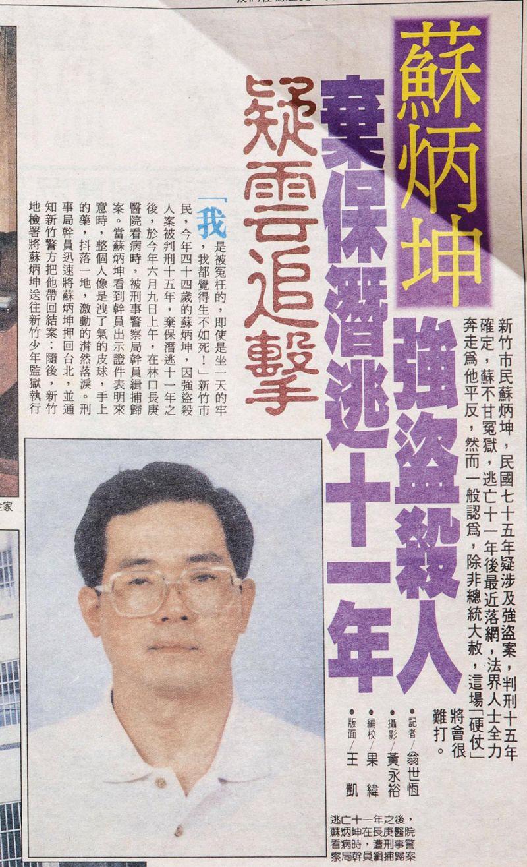 苏炳坤在1987年三审定谳後开始逃亡,10年後1997年被捕,当时媒体大篇幅报导。(翻摄画面)