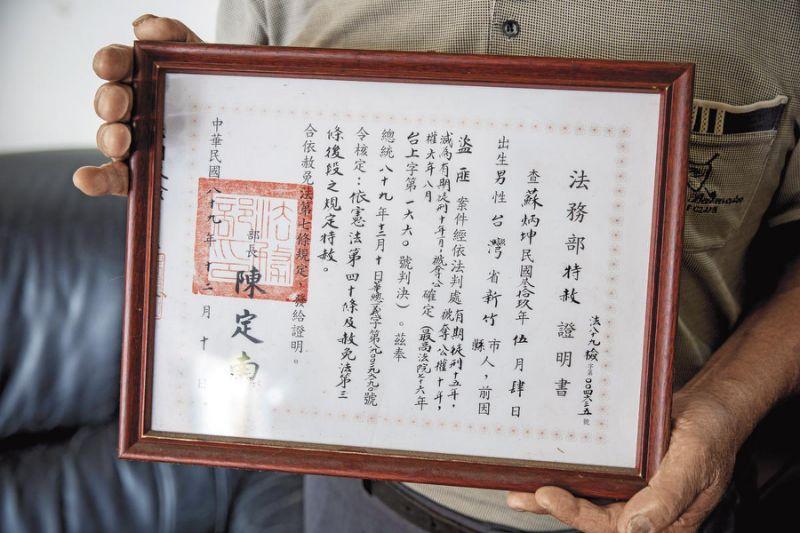 苏炳坤的特赦证明书。