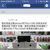 大学生以为网路iPhone便宜却惨被骗