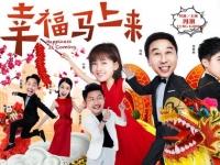 """冯巩十年后回归大银幕 《幸福马上来》曝""""天团贺岁""""版海报"""