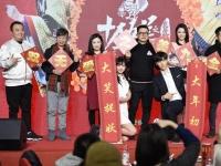 王岳伦新片《十全九美2》上映时间 终极海报预告曝光