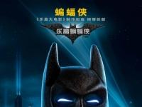 《乐高蝙蝠侠大电影》上映时间定档 角色海报暗藏玄机