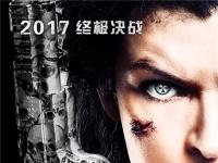 《生化危机》发布女神归来版预告 暌违5年爱丽丝帅气回归