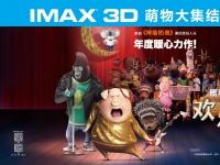 《欢乐好声音》在中国大陆什么时候上映 动物追梦一展歌喉诠释流行金曲