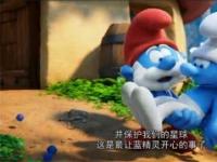 蓝精灵3激萌回归 经典动画回归银幕
