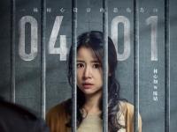 《嫌疑人x的献身》曝女主角海报 林心如搭档王凯张鲁一同场飙戏