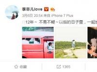 李菲儿金希澈宣布恋情 曾一起参加情侣节目组CP