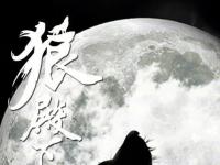 电视剧《狼殿下》4月开拍 主演阵容强大李沁搭档王大陆