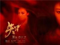 《凰权弈天下》女主官宣倪妮 倪妮电视剧首秀搭档陈坤