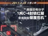 电影《拆弹专家》上映时间定档 刘德华爆破戏亲身上阵拒用替身