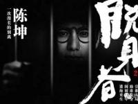 陈坤万茜主演电视剧《脱身者》即将杀青 东方卫视高价夺得首播权