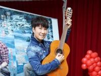 邰正宵捐吉他募8万善款 谈低潮谢好友相伴