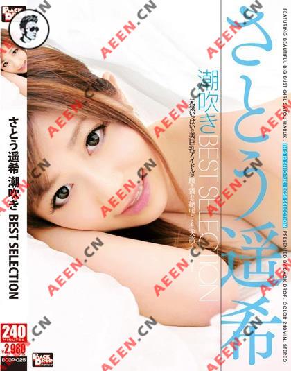 【BCDP-025】佐藤遥希番号BCDP-025作品封面及种子