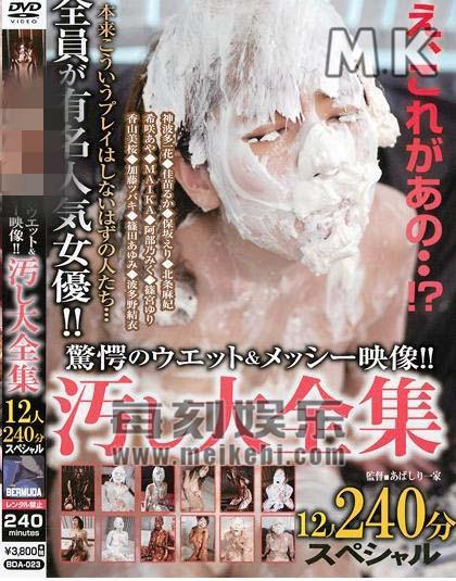 【2016年11月】Maika番号BDA-023作品封面 持续更新