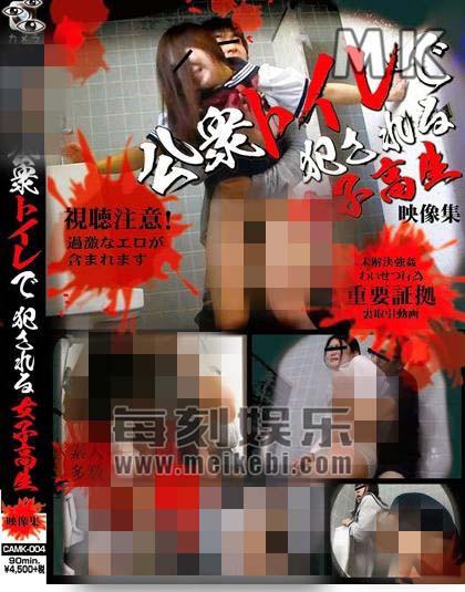作品番号CAMK-004封面图片