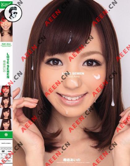 【IPZ-195】希志爱野番号IPZ-195作品封面及种子