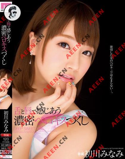 【MIDE-165】初川南番号MIDE-165作品封面及种子