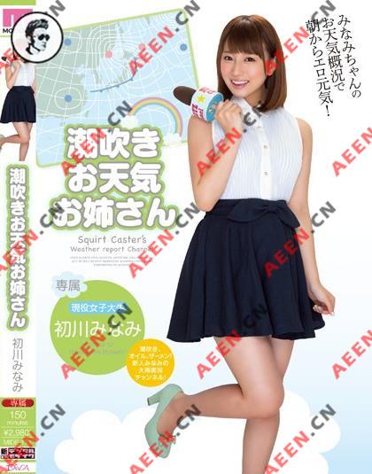 【MIDE-171】初川南番号MIDE-171作品封面及种子
