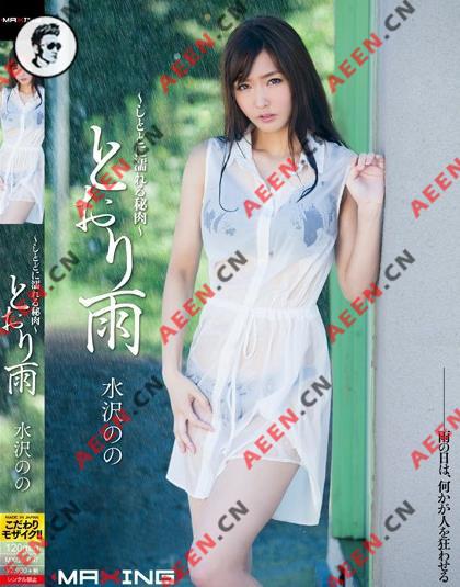 【MXGS-697】水泽乃乃番号MXGS-697作品封面及种子