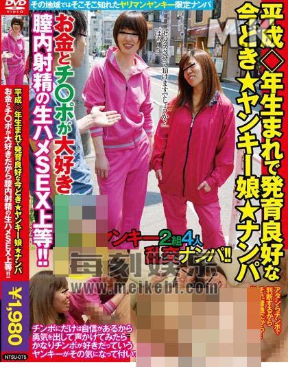 作品番号NTSU-075封面图片